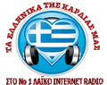 Lakka Souli Radio - Greek Radio - Greece Hellas Radio - www.lakkasouliradio.gr